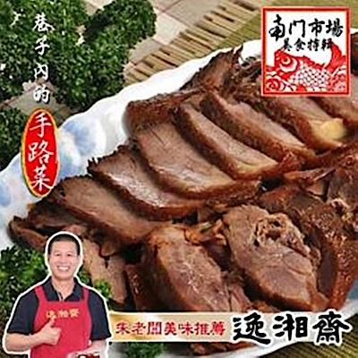 南門市場逸湘齋 冰糖醬鴨 (600g)
