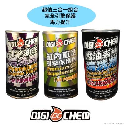 DIGICHEM 引擎保護馬力提升超值組
