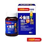 【小兒利撒爾】小魚球 咀嚼式軟膠囊60粒/盒(專為兒童設計/天然魚油/DHA/EPA)