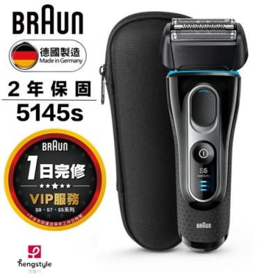 德國百靈BRAUN-新5系列親膚靈動電鬍刀5145s