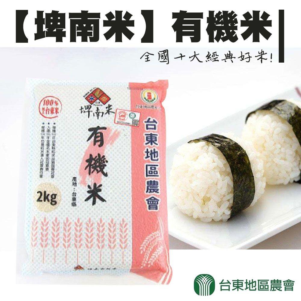 【台東地區農會】埤南米-有機米 (2kg / 包 x2包 )