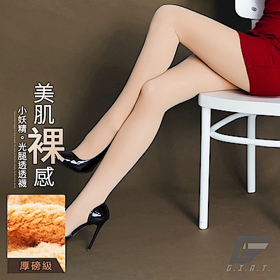 GIAT 冬季裸感兩件式光透彈力刷毛褲襪(外層膚+內層膚)