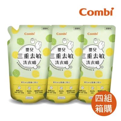 【Combi】嬰兒三重去敏洗衣精補充包促銷組x4(12包補充包)