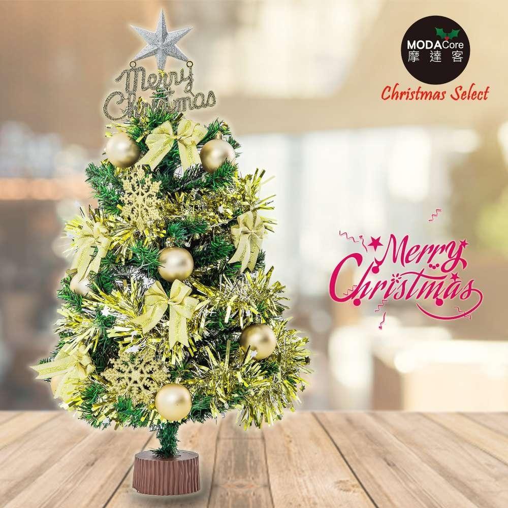 摩達客耶誕-2尺/2呎(60cm)特仕幸福型裝飾綠色聖誕樹(金色年華系全套飾品)不含燈