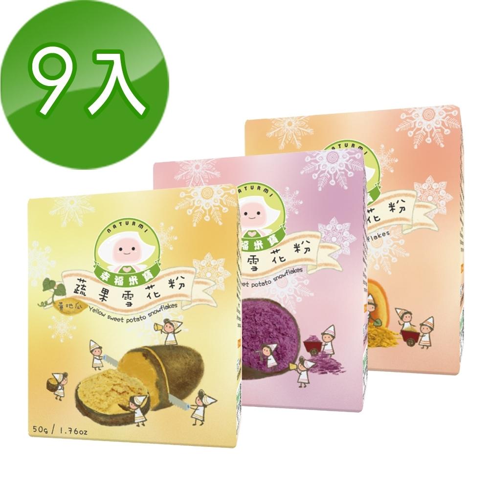 幸福米寶蔬果雪花粉2.5g/20包/盒綜合9入組