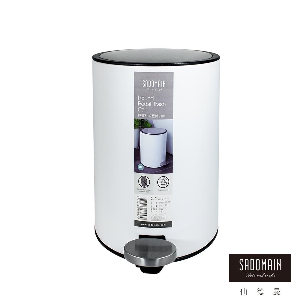 【SADOMAIN 仙德曼】家用美學緩降圓形垃圾桶-5L(白)