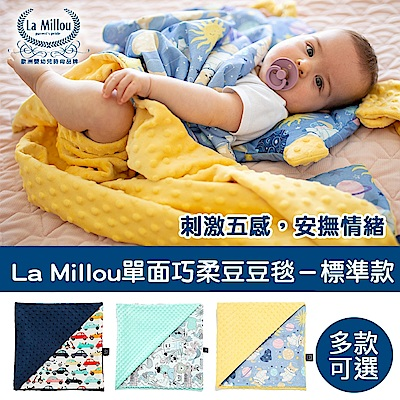 La Millou單面巧柔豆豆毯-標準款(多款可選)-嬰兒毯寶寶被毯推車毯冷氣毯
