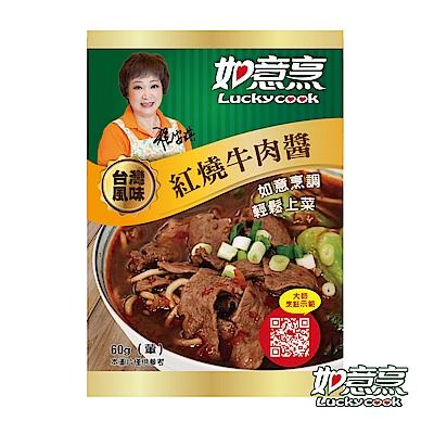 如意烹 紅燒牛肉醬60g