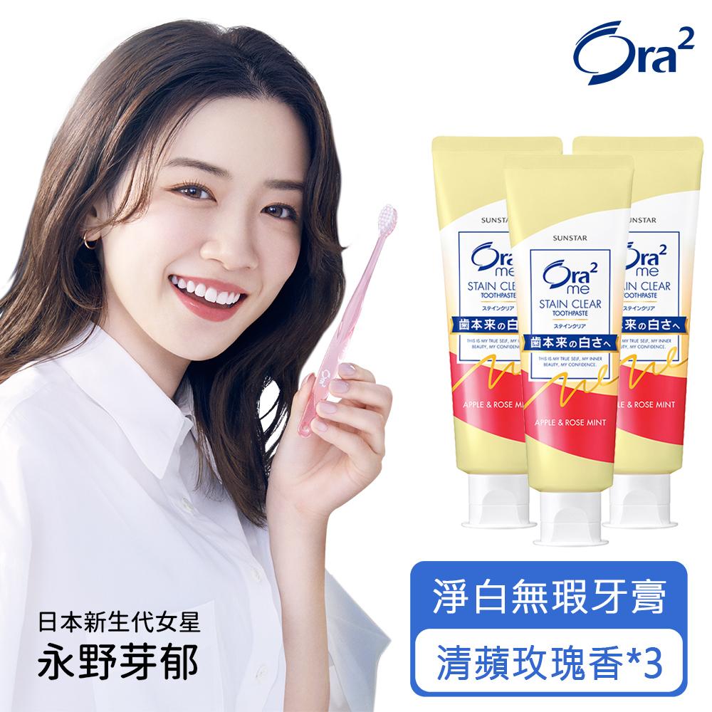 Ora2 me 淨白無瑕牙膏140gx3入(清蘋玫瑰香)