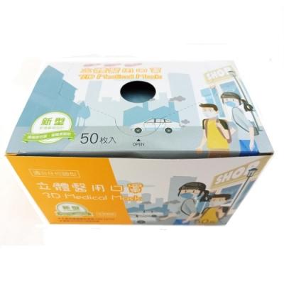 [限搶]永猷 立體醫用口罩(未滅菌)-藍色M(50入/盒)x2盒