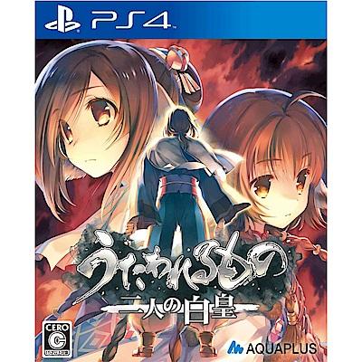 (預購)受讚頌者 二人的白皇-- PS4  亞洲 中文版