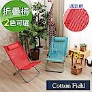 棉花田 科林 透氣網休閒折疊椅-2色可選
