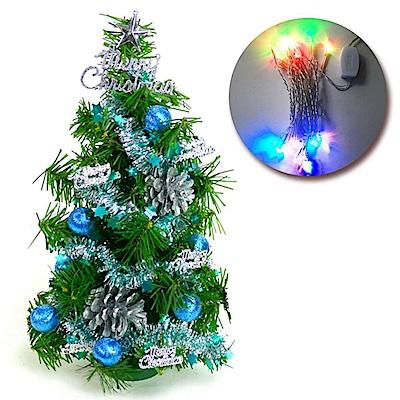 摩達客 1尺裝飾綠色聖誕樹(藍銀色系)+LED20燈彩光插電式(免組裝)