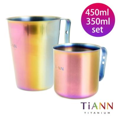 TiANN 鈦安純鈦餐具 幸福極光套組 450ml啤酒杯+350ml輕巧杯