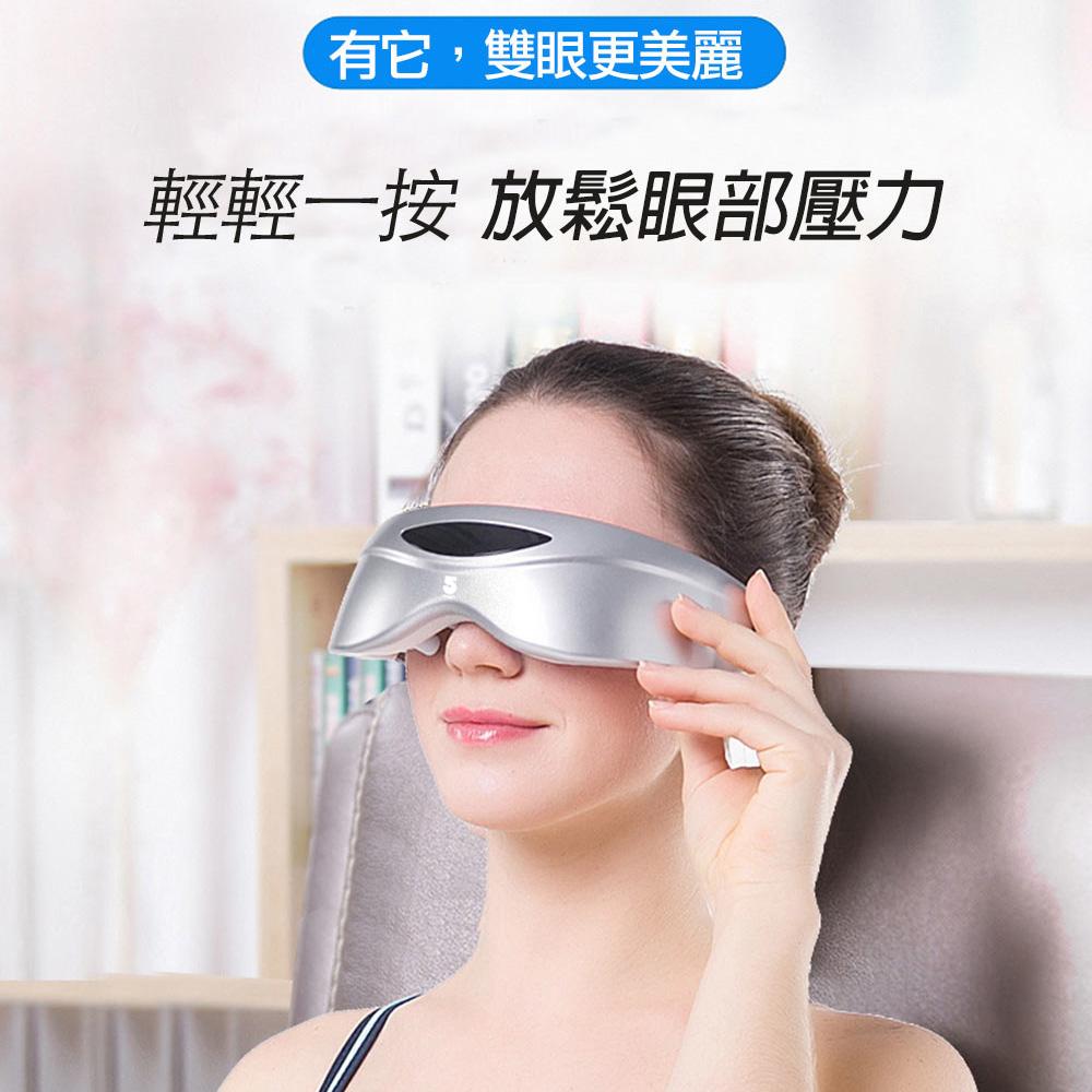 眼部按摩儀 護眼按摩 紅外線感應眼周穴道按摩儀(IF-EYEF06)