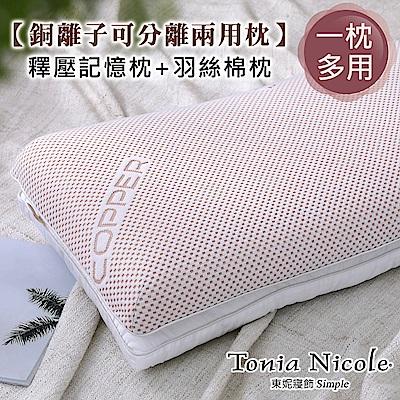 Tonia Nicole東妮寢飾 銅離子可分離兩用枕(記憶枕+羽絲棉枕)