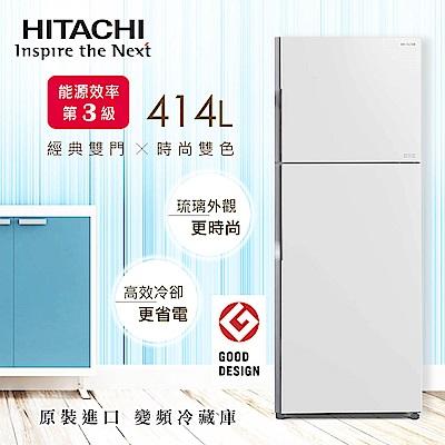 HITACHI日立 414L 3級變頻2門電冰箱 RG439 琉璃白
