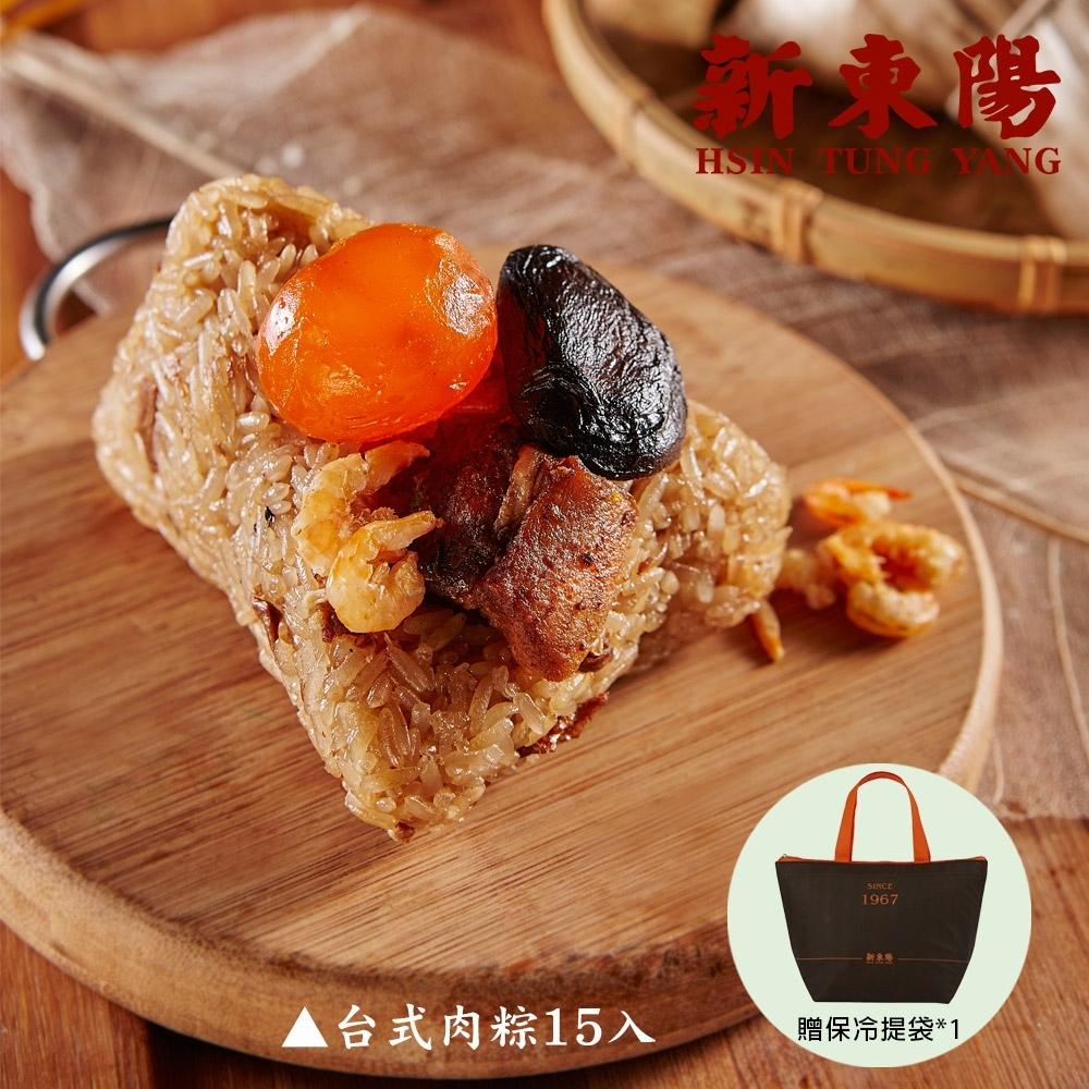 新東陽 台式肉粽180g*15入(贈保冷帶乙個)