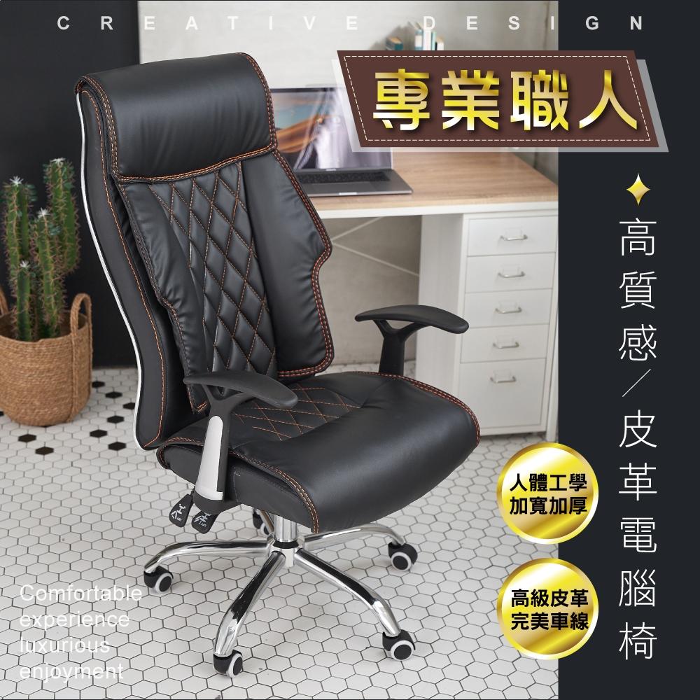 【STYLE格調】時尚立體菱格紋柔軟皮革高背電腦椅/主管椅/辦公椅-加厚款