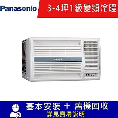 Panasonic國際牌 3-4坪 1級變頻冷暖右吹窗型冷氣 CW-P22HA2 R32冷媒
