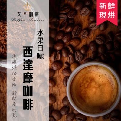 【女皇咖啡】水果日曬 西達摩 咖啡豆(中深焙 一磅入 454g)