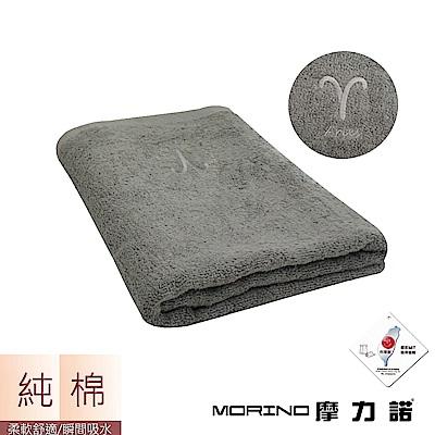 MORINO摩力諾 個性星座浴巾/海灘巾-牡羊座-尊榮灰
