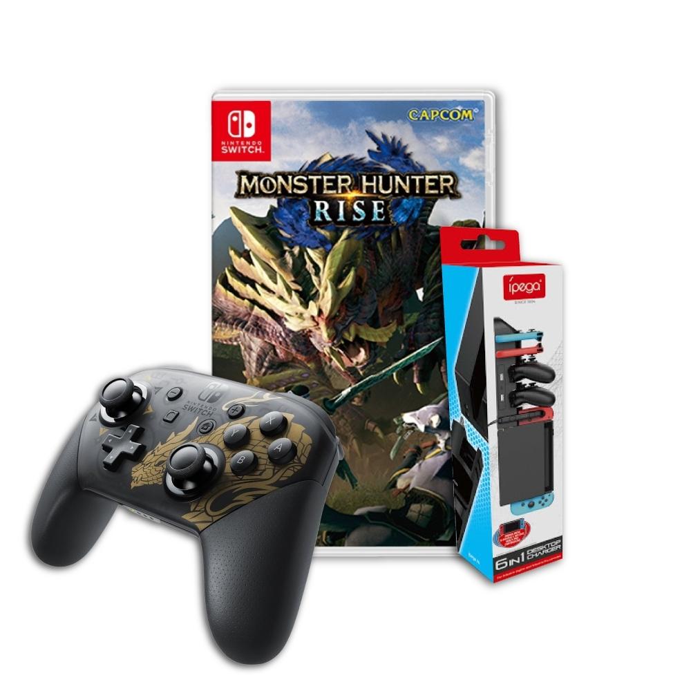 Switch 魔物獵人崛起遊戲+ 魔物獵人崛起PRO手把+火車六合一手把充電座