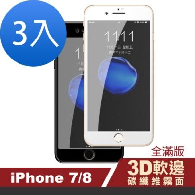 iPhone 7/8 霧面 軟邊 碳纖維 手機貼膜-超值3入組