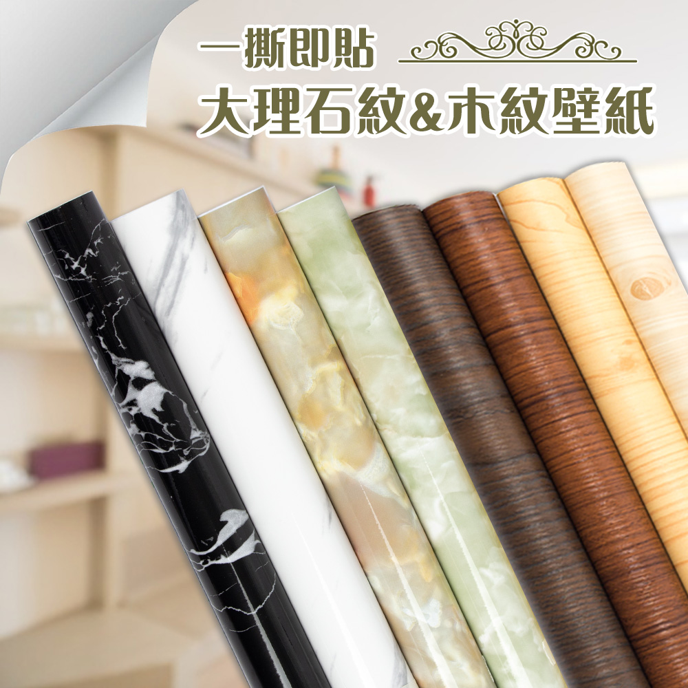 (2入)樂嫚妮 DIY裝修加厚防水大理石紋壁貼60X300cm