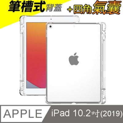 Apple蘋果2020/2019版 iPad 10.2吋附筆槽氣囊防摔殼TPU透明清水保護殼透明背蓋-CT703