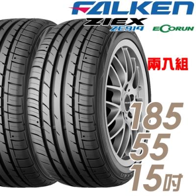 【飛隼】ZIEX ZE914 ECORUN 低油耗環保輪胎_二入組_185/55/15