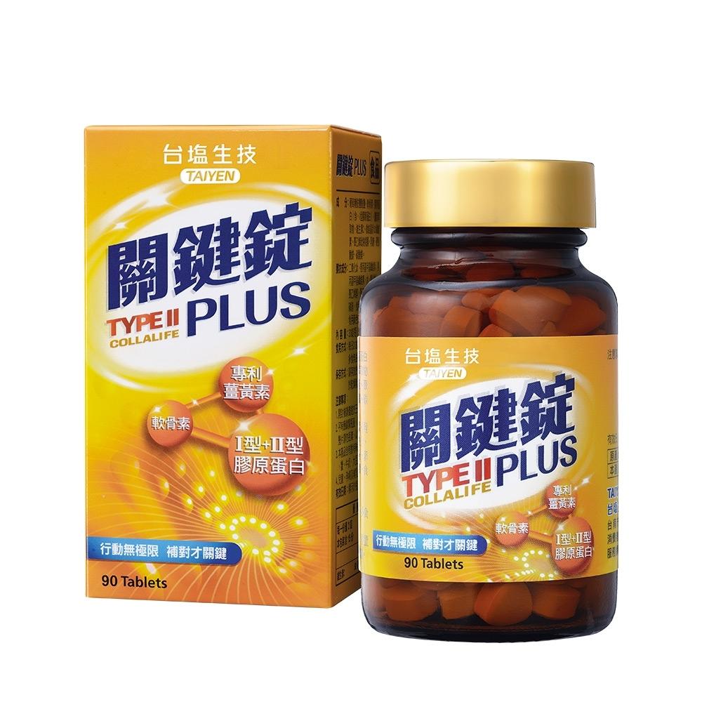 (即期品)台鹽生技 關鍵錠PLUS(90錠/瓶)