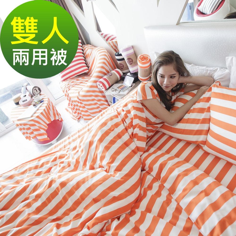 La Veda 無印系列 針織風雙人兩用被套181x212cm-明亮橘