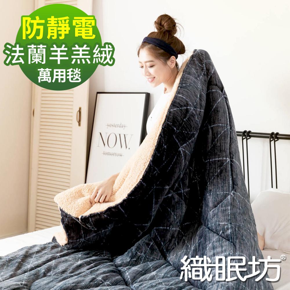 織眠坊 北歐風羊羔絨法蘭絨萬用毯5尺-法羅族語