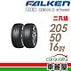 【FALKEN 飛隼】ZE310 87W 全天候性能輪胎_二入組_205/50/16 product thumbnail 1