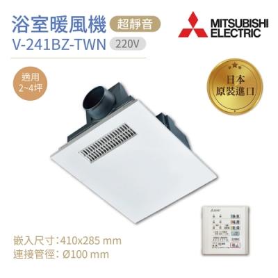 MITSUBISHI 三菱 浴室暖風乾燥機 V-241BZ-TWN 線控面板 日本原裝進口 220V 不含安裝