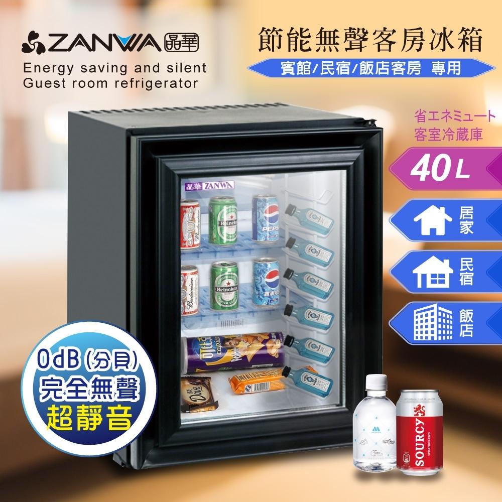 ZANWA晶華 節能無聲客房冰箱/冷藏箱/小冰箱/紅酒櫃(SG-42NB)
