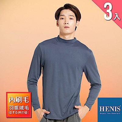 HENIS 輕暖羽感 內刷毛機能保暖衣 小高領-深灰 (超值3入)
