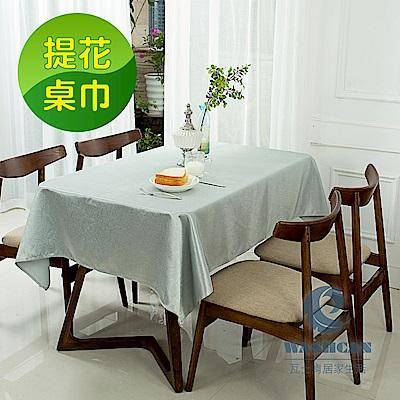 Washcan瓦士肯 輕奢提花桌巾 田園-藍 138*180cm