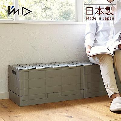 【日本岩谷Iwatani】Grid格子磚可堆疊摺疊收納椅-長形38.5L