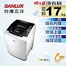 SANLUX台灣三洋  17KG 變頻直立式洗衣機 SW-17DV9