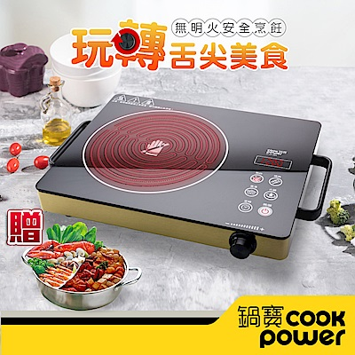 【CookPower 鍋寶】不挑鍋觸控式提把電晶爐-1200W (EH-1268BA)