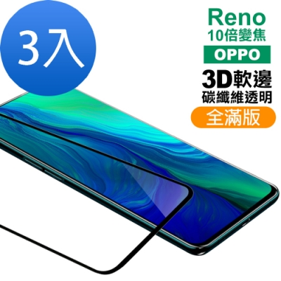 OPPO reno 十倍變焦 3D碳纖維 滿版鋼化玻璃膜 手機保護貼-超值3入組