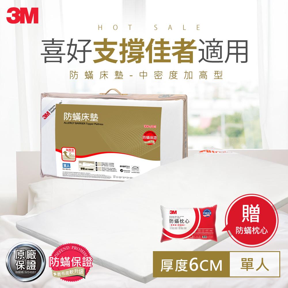 3M 防蟎床墊-中密度-加高型單人(加贈枕心1入)