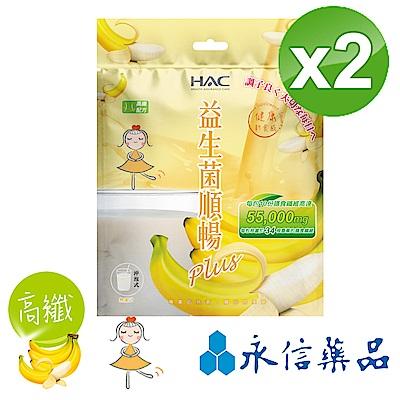 【永信HAC】 美妍益生高纖奶昔(150公克/包;2包組)