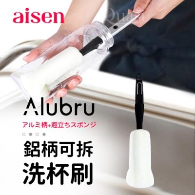 【aisen】Alubru洗杯刷頭(更換式刷頭)