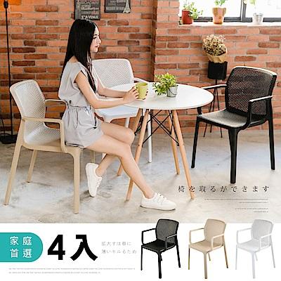 【日居良品】4入組-Atwood 美式一體成型戶外休閒椅餐椅-扶手款