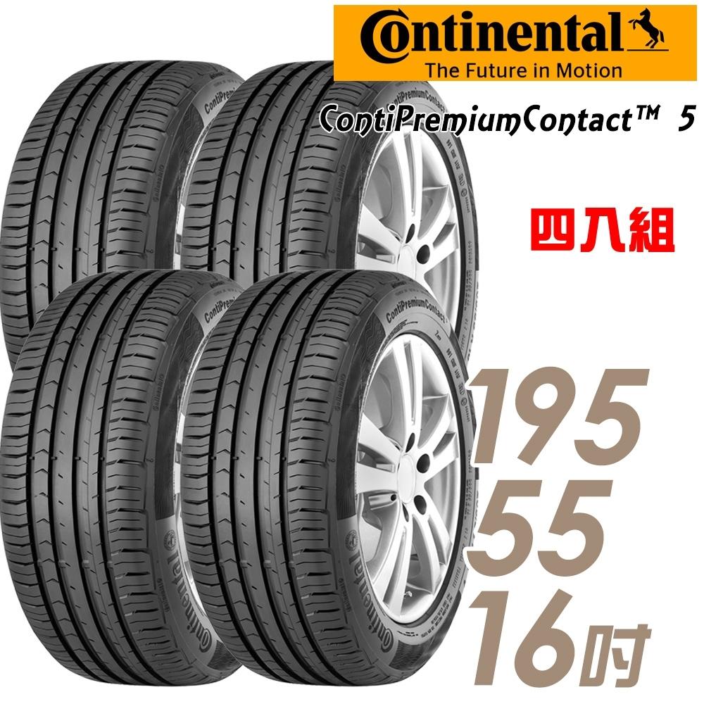 【馬牌】ContiPremiumContact 5 平衡型輪胎_四入組_195/55/16