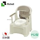 日本利其爾Richell 移動式舒適便座PS2型