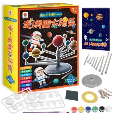 孩子的科學Steam:走!勇闖太陽系